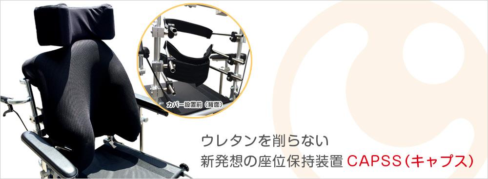 ウレタンを削らない 新発想の座位保持位置CAPSS(キャプス)