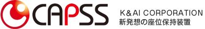 CAPSS K&AI CORPORATION 新発想の座位保持装置